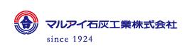 マルアイ石灰工業株式会社