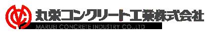 丸栄コンクリート工業株式会社